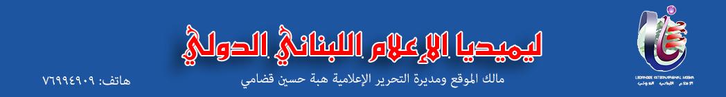 ليميديا الإعلام اللبناني الدولي